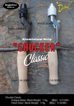 画像1: ブライトリバー CHUCKER CLASSIC (アルミ素材)送料サービス