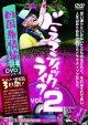 Chest114 DVDドラマティックライフVol.2