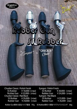 画像1: ブライトリバー Rubber Gun Grip