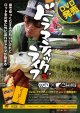 Chest114 ドラマティックライフVol.1