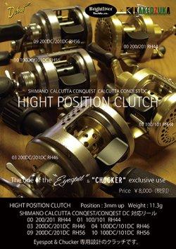 画像1: ブライトリバー High Position Clutch