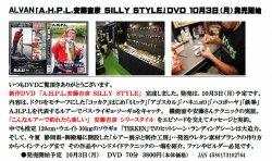 画像1: DVD A.H.P.L.安藤吉彦 SILLY STYLE