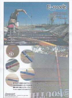 画像1: アカシブランド E-mode ブルーブルー 送料サービス