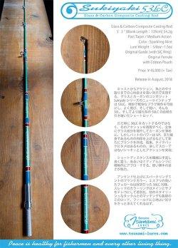画像1: 津波ルアーズ Sukiyaki 53LC